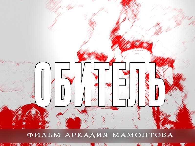 Обитель. Фильм Аркадия Мамонтова