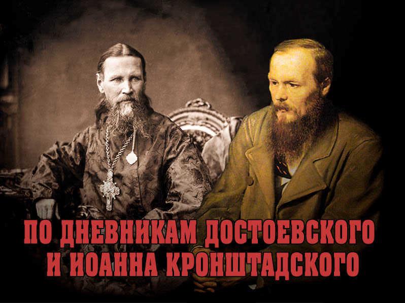 По дневникам Достоевского и Иоанна Кронштадского