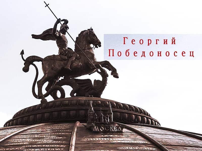 Георгий Победоносец. Смотреть онлайн