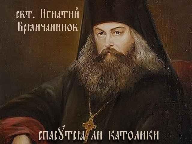 Аудиокнига - свт. Игнатий  Брянчанинов - Спасутся ли католики?