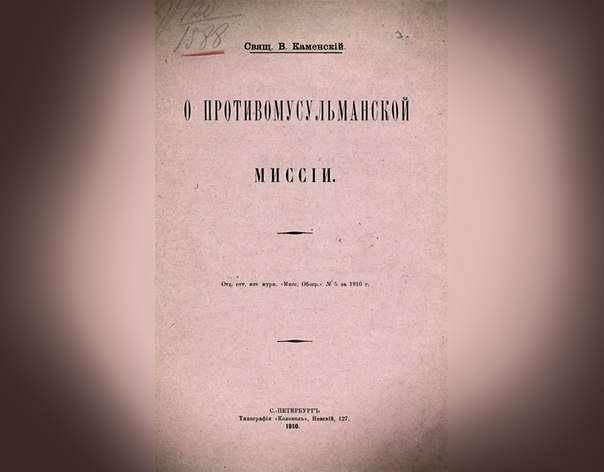 Каменский В. - О противомусульманской миссии (скачать)