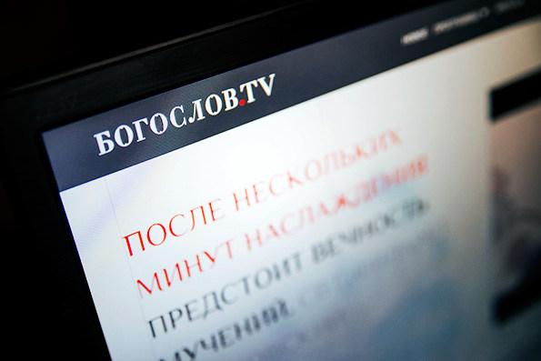"""Начал работу православный ресурс """"Богослов.tv"""""""