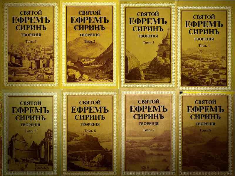 Преподобный Ефрем Сирин - Все тома (скачать)