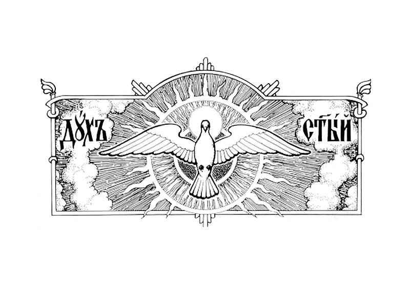 Православное учение о Святом Духе