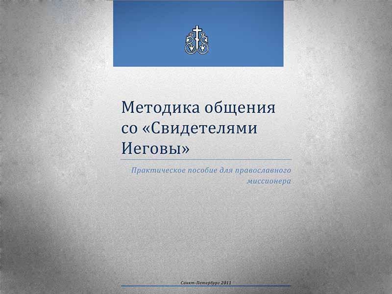 Светлов Г. - Методика общения со свидетелями Иеговы