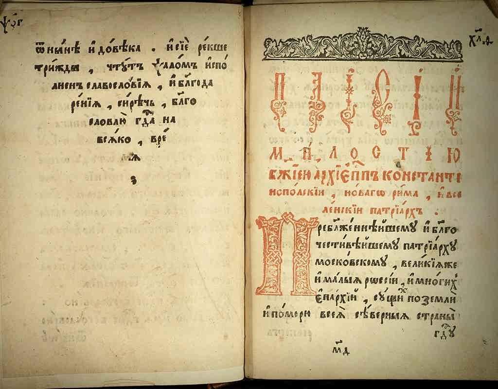 Скрижаль (1656г.) скачать
