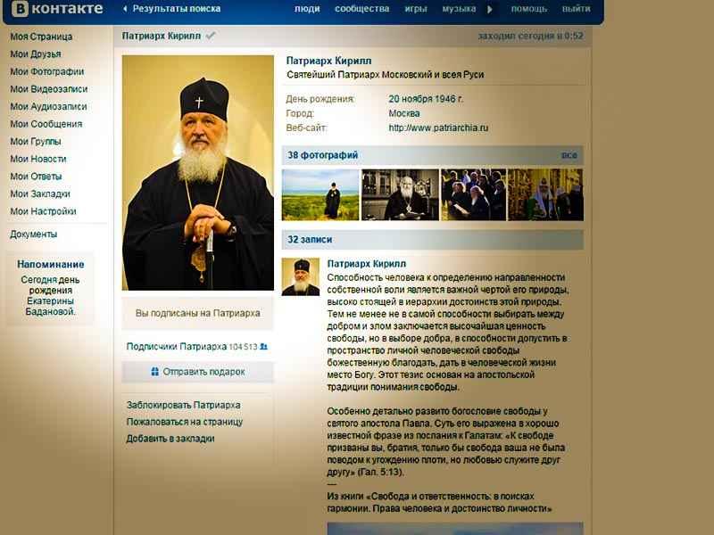 Патриарх сам отвечает на письма ВКонтакте