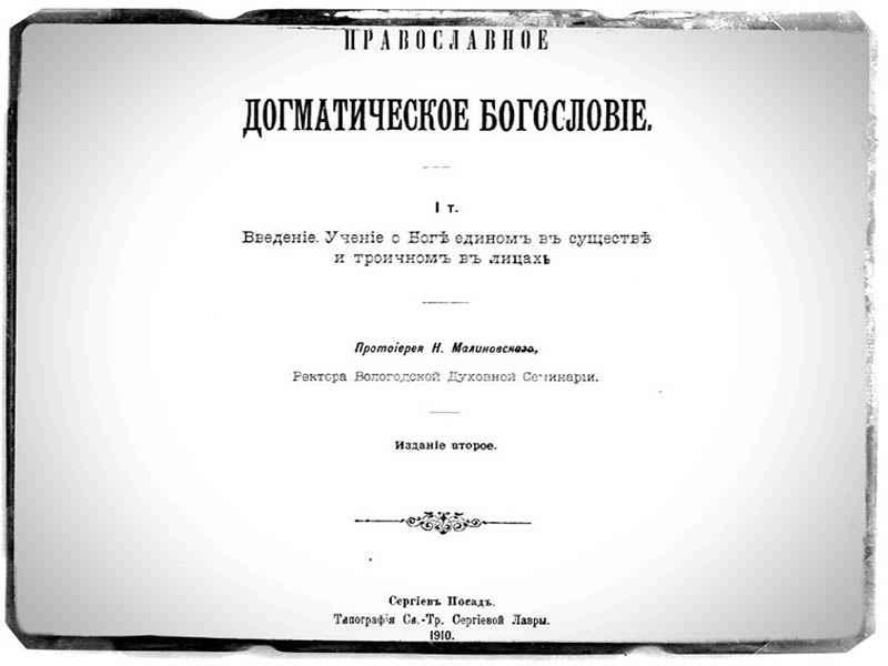 Николай Малиновский - Догматического Богословие
