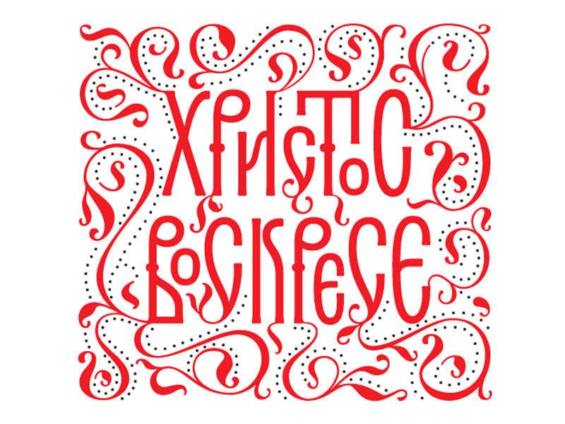"""""""Христос Воскресе"""" на разных языках мира!"""