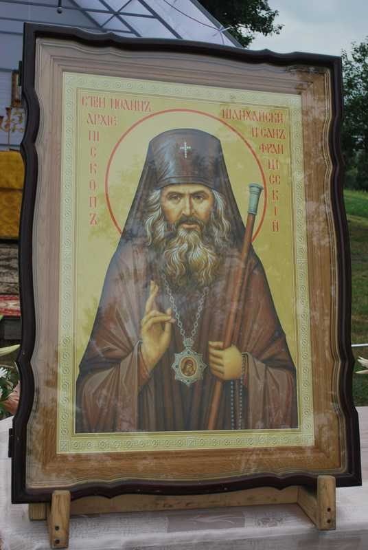 святитель Иоан Шанхайский