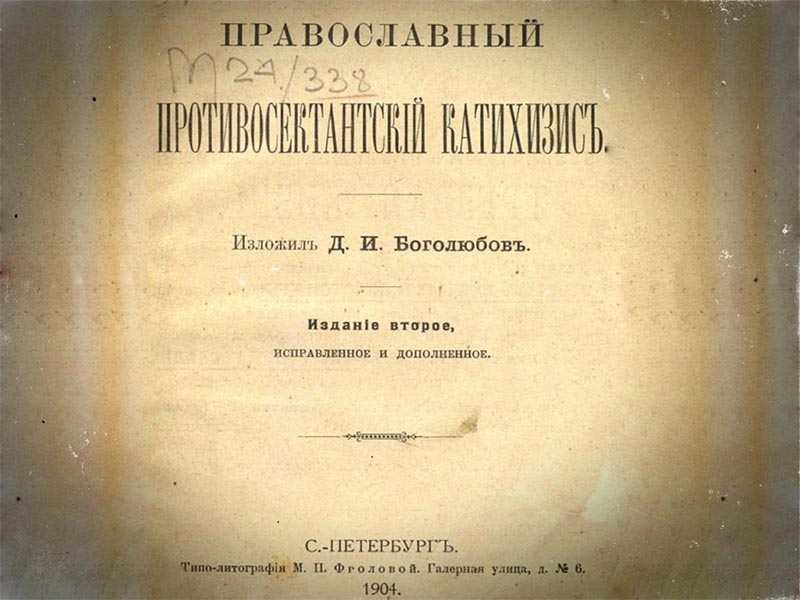 Противосектантский Катехизис
