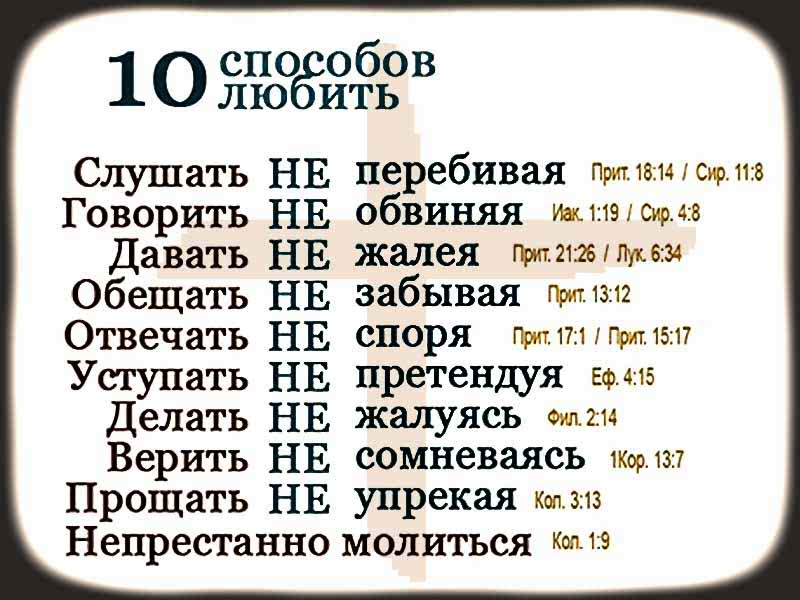 10 способов любить