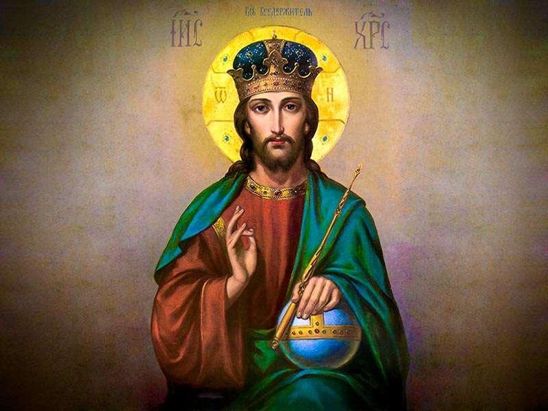 Иисус Христос, Господь вседержитель
