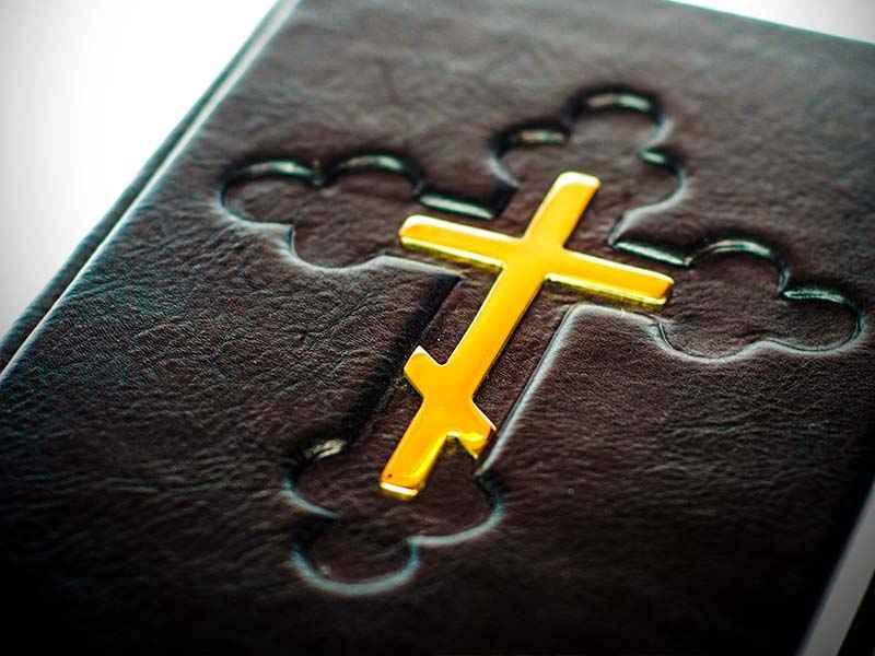Во Имя Отца и Сына и Святого Духа