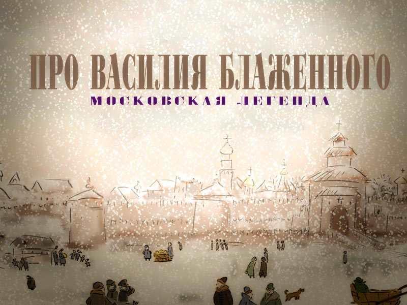 """Мультфильм """"Василий Блаженный"""""""
