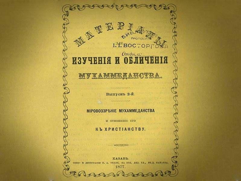 Воронец Е.Н. - Материалы для изучения и обличения мухаммеданства
