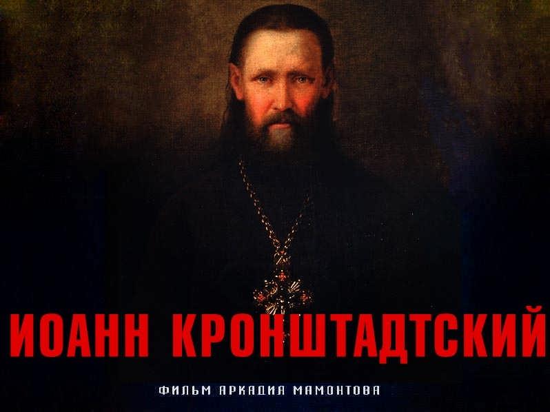 Иоанн Кронштадтский. Фильм Аркадия Мамонтова
