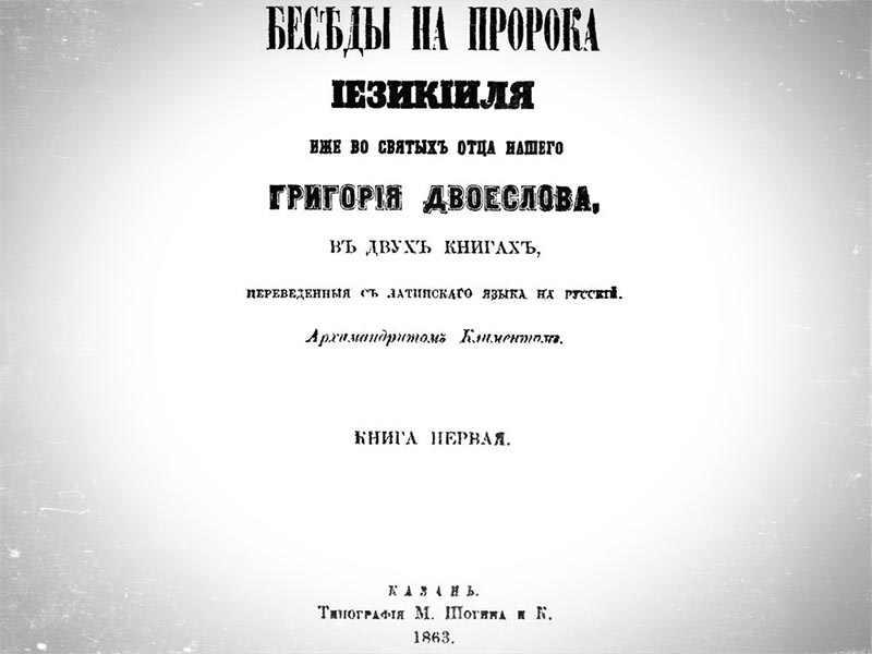 Григорий Двоеслов - Беседы на пророка Иезикииля