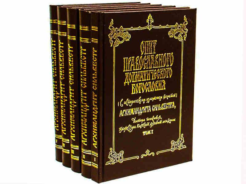 Сильвестр (Малеванский) - Догматическое Богословие. 5 томов (скачать)