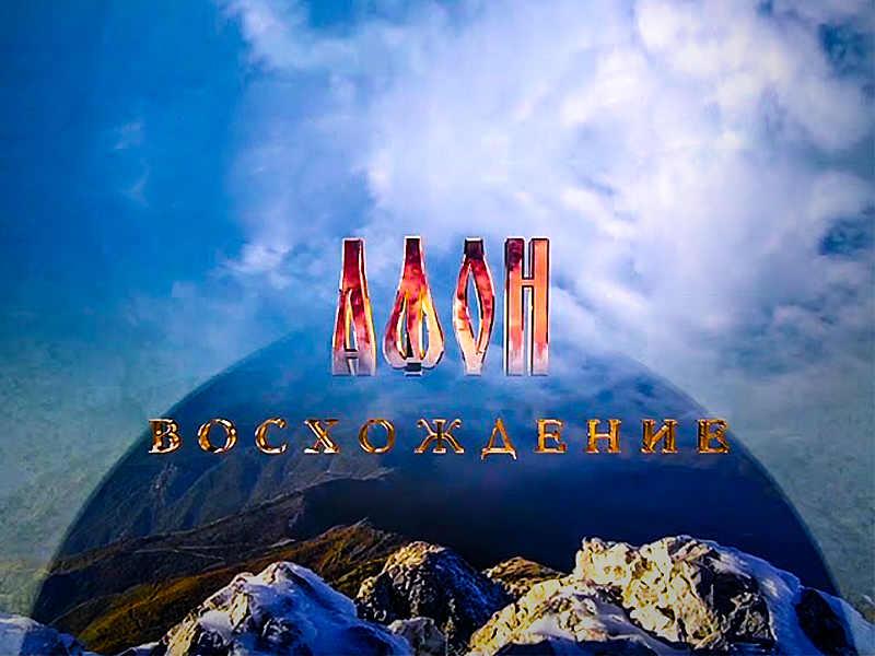 Афон. Восхождение - Фильм Аркадия Мамонтова