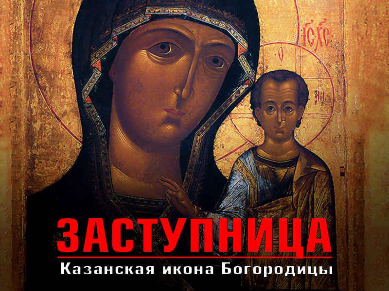 Заступница - Казанская икона Богородицы (смотреть онлайн)
