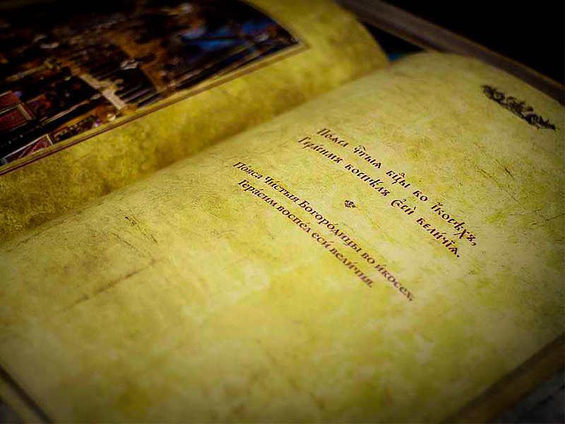 Непонимание богослужения - виноват ли церковнославянский язык?