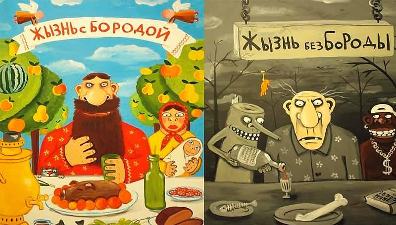 Борода - почему православные носят бороду?