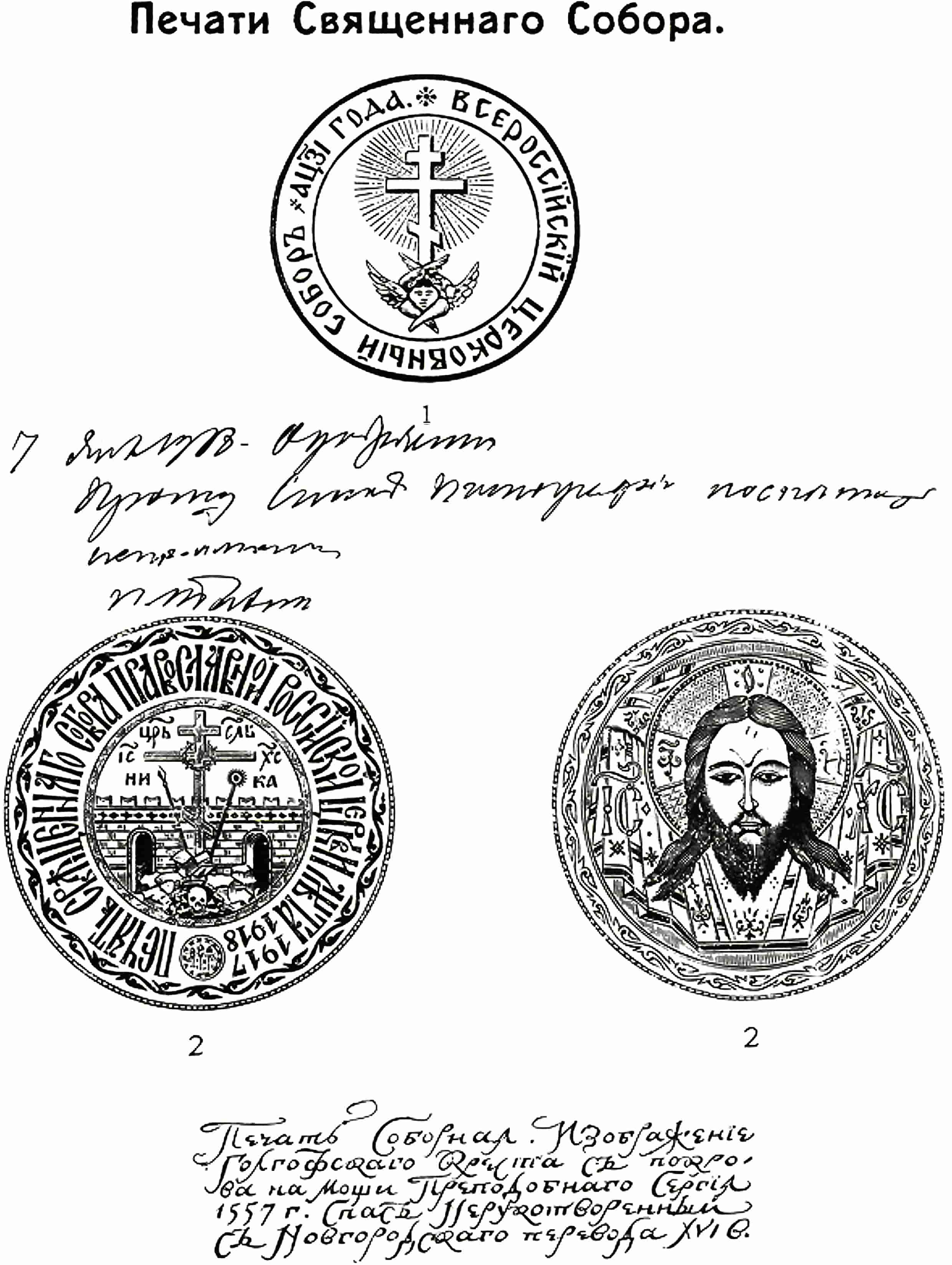 Деяния Поместного Собора 1917-1918 гг