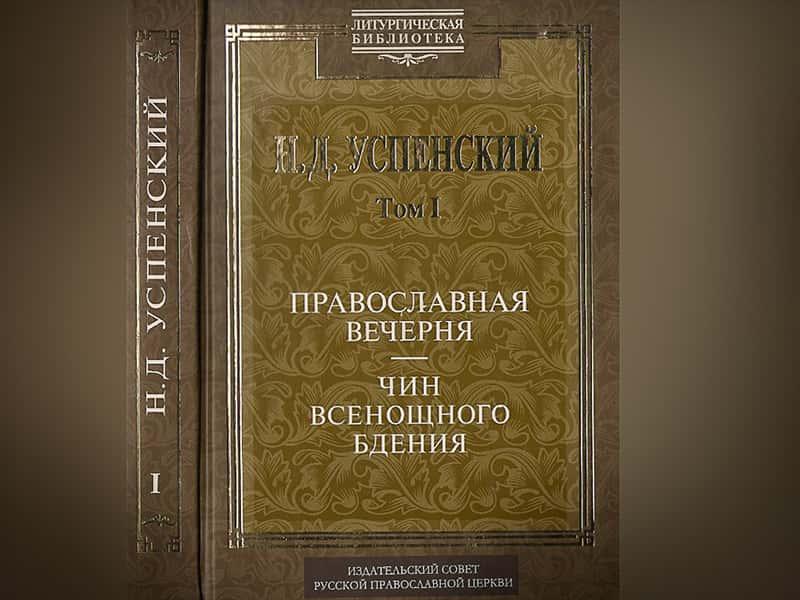 Успенский Н.Д. - полное собрание сочинений (скачать)