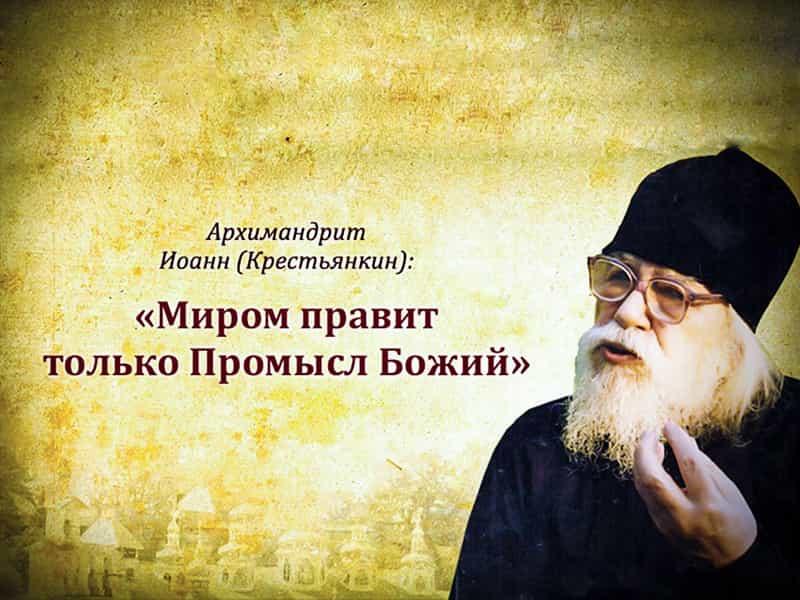 50 советов архимандрита Иоанна (Крестьянкина)
