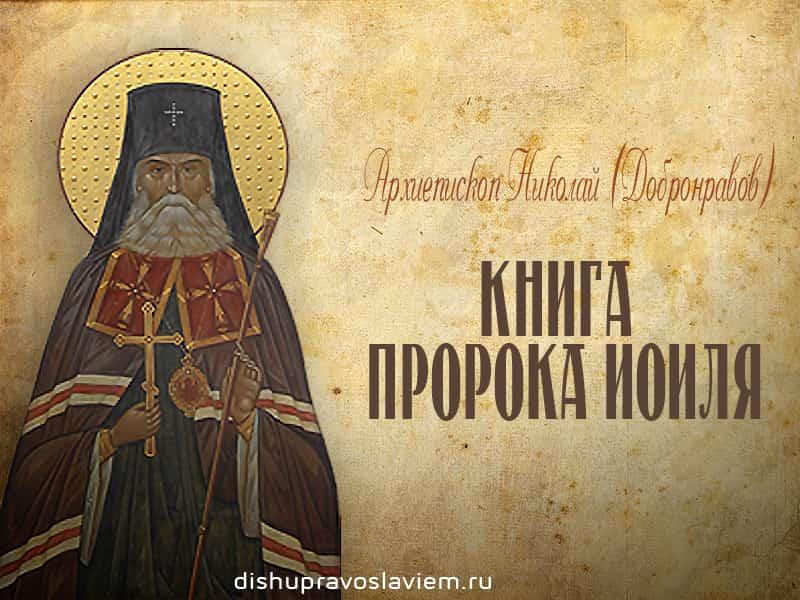 Священномученик Николай (Добронравов) - Книга пророка Иоиля