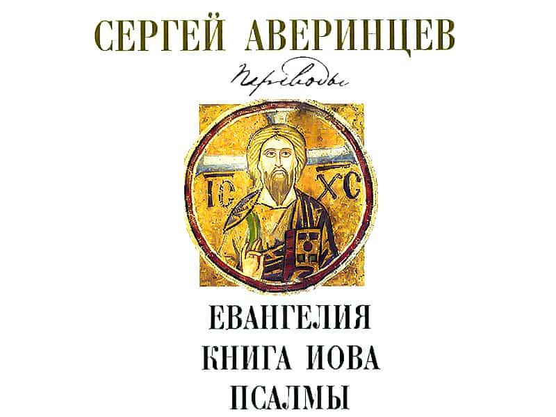Сергей Аверинцев - Перевод Евангелий, книги Иова, Псалтири (СКАЧАТЬ)