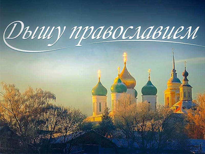 """В сети появились фейковые страницы """"Дышу Православием"""""""