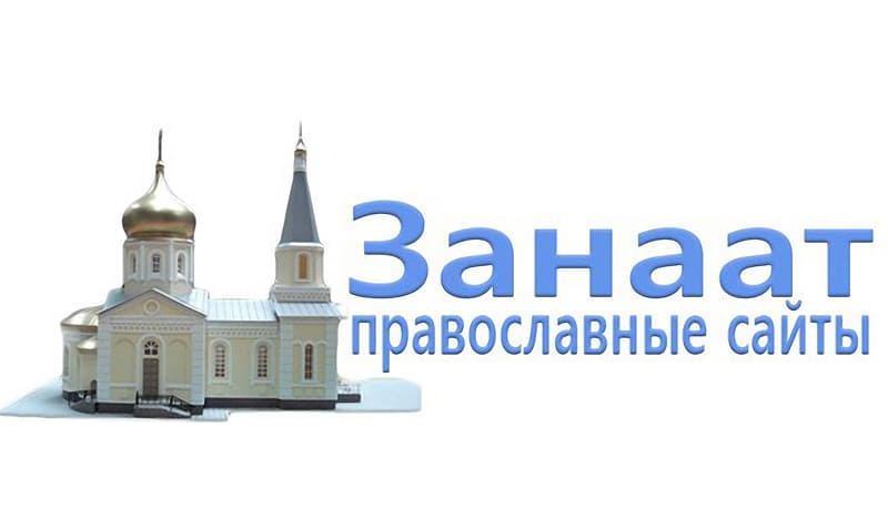 Заказать бесплатно православный сайт